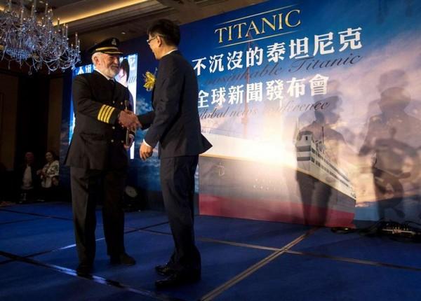 Сhina Titanic